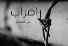 محدث2 -  الهيئة القيادية لأسرى الجهاد تعلن انتهاء اضراب في سجون الاحتلال