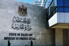 """تنويه هام من الخارجية الفلسطينية للمسافرين إلى """"نيويورك والمغرب"""""""