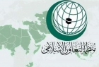 التعاون الإسلامي تدين اقتحام المستوطنين للمسجد الأقصى