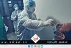 """صحة حماس: وفاة واحدة و(88) إصابة بفايروس """"كورونا"""" في قطاع غزة"""