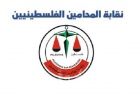 نقابة المحامين تعلن اضرابها الثلاثاء وتدعو أعضائها الانخراط في الفعاليات الوطنية