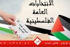 طعم الله يوضح تفاصيل الفترة المقبلة من العملية الانتخابية في فلسطين