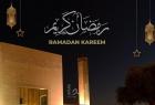 """مؤسسة """"ياسر عرفات"""" تهنئ الشعب الفلسطيني بحلول """"شهر رمضان"""""""