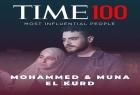 """""""تايم"""" تختار الفلسطينيان """"منى ومحمد الكرد"""" ضمن الـ100 شخصية الأكثر تأثيراً في العالم"""
