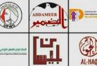 الإعلان تشكيل لجنة متابعة وطنية لمواجهة استهداف مؤسسات المجتمع المدني