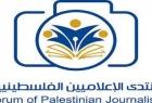 """منتدى الاعلاميين: إغلاق """"مكتب جي ميديا"""" واستدعاء الزميل الريماوي انتهاك فاضح لحرية الإعلام"""