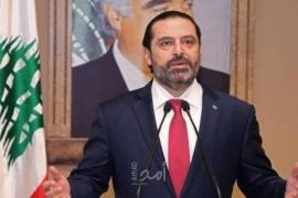 الحريري: فلتسقط الحصانات عن الجميع..ونصر على التحقيق الدولي في انفجار المرفأ