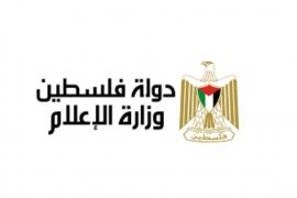 """وزارة الإعلام برام الله: أغلاق مكتب """"جي ميديا"""" لعدم ترخيصه حسب القانون"""