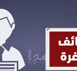 ديوان الموظفين يعلن فتح باب التسجيل لوظائف في غزة
