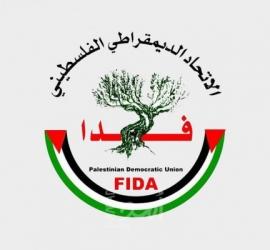 """""""فدا"""": حاضرون في الميدان وعلى الدوام سنبقى منحازين للفقراء والمظلومين"""