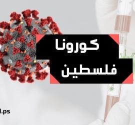 """الصحة الفلسطينية: (19) حالة وفاة و(2011) إصابة جديدة بفايروس """"كورونا"""" خلال 24 ساعة"""
