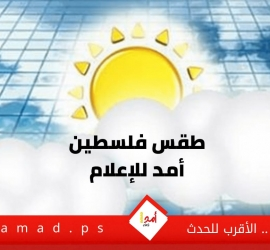 طقس فلسطين: تعرف على الحالة الجوية خلال الأيام المقبلة