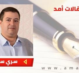 هل سيحوّل منصور عباس سمّ الأفعى إلى عسل؟!