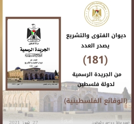 ديوان الفتوى والتشريع الفلسطيني يصدر مجموعة من القرارات