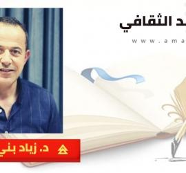 قراءة نقدية في المجموعة القصصية ( المهمشون) للكاتب د.سعيد عياد