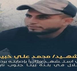 فصائل فلسطينية تنعى الشهيد خبيصة الذي استشهد جنوب نابلس