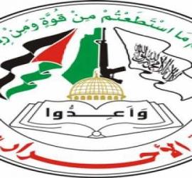 """الأحرار: الحكم على """"خالدة جرار"""" يؤكد عنجهية الاحتلال وإصراره على سياسته العنصرية"""