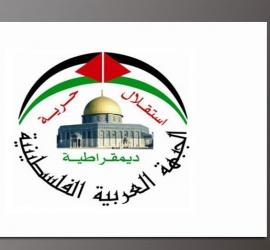 الجبهة العربية تثمن اجتماع القيادة وتدين اجراءات الاحتلال بحق مؤسسات فلسطينية