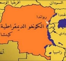 مقتل 10 مدنيين  فى هجمات إرهابية بالكونغو الديموقراطية