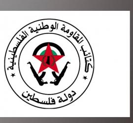 كتائب المقاومة الوطنية تنعى الشهيد أبو هربيد وكافة شهداء الشعب الفلسطيني