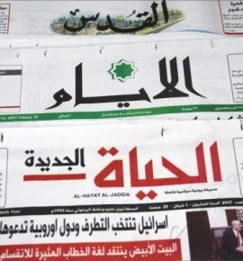 عناوين الصحف الفلسطينية 8/5/2021
