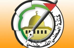كتلة حماس الصحفية: سنتواصل مع كل المجالس الصحفية لايجاد مظلة للصحفيين