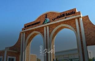 الحملة الوطنية تناشد وزير التعليم العالي لحل إشكاليات جامعة الأقصى بغزة