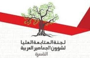 المتابعة العليا تدعم المعتقلين السياسيين وتدعو لإسقاط قانون الحرمان من لم الشمل