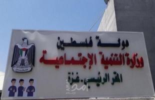 غزة: التنمية الاجتماعية تعلن إغلاق مقرها الرئيسي لهذا السبب