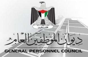 ديوان الموظفين بغزة: تأجيل الامتحانات والمقابلات بسبب الأحوال الجوية
