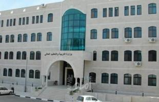 رام الله: التعليم تعلن موعد بداية دوام الفصل الدراسي الثاني