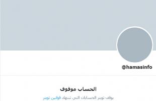 """""""تويتر"""" يوقف حسابات حركة حماس"""