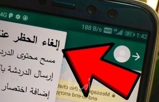 """فيديو - """"واتس أب"""" يحظر مئات حسابات صحفيين فلسطينيين ..وطريقة لرفع الحظر"""