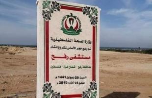 """أبو جياب لـ""""أمد"""": إلغاء عطاءات المقاوليين الخاصة ببناء مستشفى رفح بسبب غياب التمويل"""