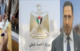 """اقتصاد حماس يوضح لـ""""أمد"""" حقيقة تخفيض رسوم السجل التجاري للأفراد"""