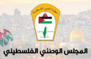 """المجلس الوطني: """"مسيرة الأعلام"""" دعوة لاستمرار العدوان والإرهاب ضد المقدسيين"""