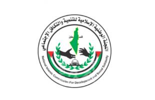 """""""تكافل"""" تعلن تنفيذ مشروع الكسوة الشتوية في غزة"""