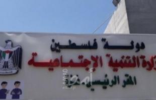التنمية الاجتماعية بغزة تكشف عن عدد الأسر التي قطعت سلطة رام الله رواتبها