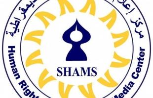 """مركز """"شمس"""" يرحب بقرار الرئيس عباس بتشديد العقوبات في قانون الأسلحة النارية ويطالب بالبناء عليه واستكماله"""