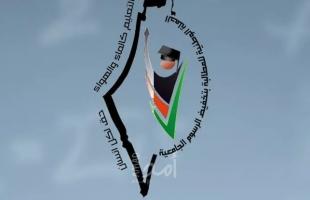 الحملة الوطنية: جامعة الأقصى تمارس الاستقواء على الطلاب باجراءاتها التعسفية