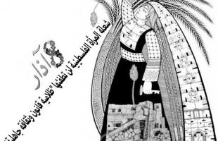 في يوم المرأة العالمي.. أسرى فلسطين: عشرات الأسيرات يعشن ظروف قاسية