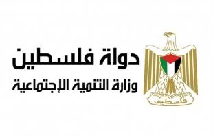 رام الله: إغلاق مقر وزارة التنمية الاجتماعية الأحد المقبل