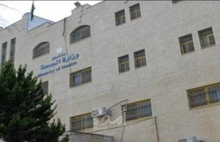 الصحة الفلسطينية تعلن انتهاء المرحلة الأولى من مشروع إنشاء أول مركزيْ تأهيل حكوميين