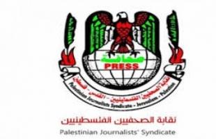 """""""المركز الفلسطيني ونقابة الصحفيين"""" يختتمان دورة تدريبية لتعزيز قدرات الصحفيين في حقوق الانسان"""
