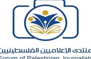 منتدى الإعلاميين: محاولة حجب مواقع التواصل خلال العدوان على غزة اعتراف بالانتصار الفلسطيني
