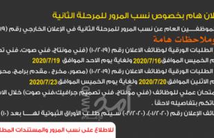 """ديوان الموظفين يحدد """"نسب المرور"""" للمرحلة الثانية لعدة وظائف في غزة"""