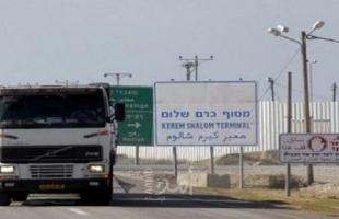 سلطات الاحتلال تًقرر إغلاق معبر كرم أبو سالم