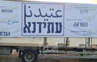 """لجنة المتابعة تحذّر من محاولات جمعية """"عتيدنا"""" أسرلة الشباب العرب"""