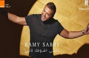 """""""خلينى أشوفك"""" تانى لـ رامى صبرى تتخطى 3 ملايين مشاهدة  بــ يوتيوب.. شاهد"""