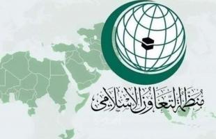 التعاون الإسلامي تدين الجريمة الإسرائيلية التي أدت لاستشهاد 5 فلسطينيين